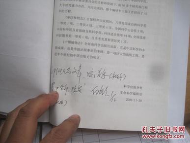 科学出版社图片补充0124 的手稿和资料大约 1.1米高度 页码没有数