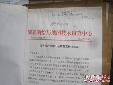 科学出版社图片补充0126 的手稿和资料大约 1.1米高度 页码没有数