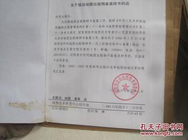科学出版社图片补充0128 的手稿和资料大约 1.1米高度 页码没有数