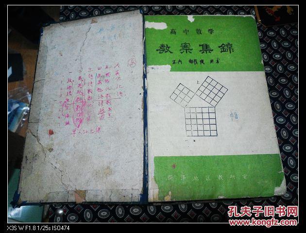 【图】高中数学教案集锦
