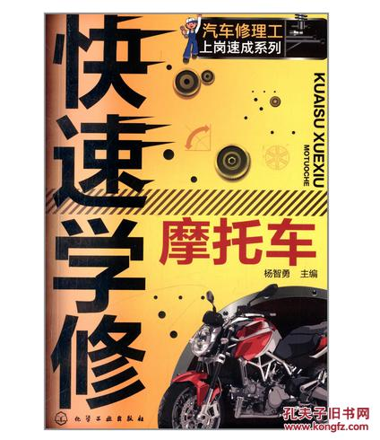 【图】摩托车维修技术大全教程/摩托车维修视频7光盘
