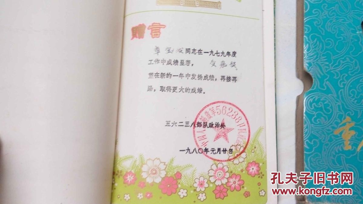 重庆笔记本(32开布面精装带函套)扉页有奖励章,内有精美插图图片