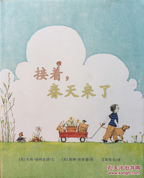 春天来了麦克米伦少幼儿童亲子情商成长启蒙故事绘