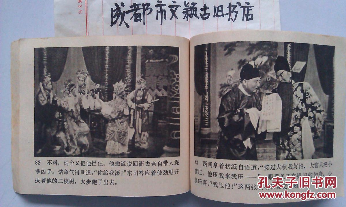 榨菜连环画《七品芝麻官》1980年1版1印电影轻语图片