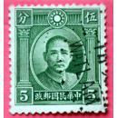 邮票   民普11 伦敦1版孙中山像邮票(单圈)5分信销旧一枚