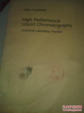 效液谱-化学实验室实践