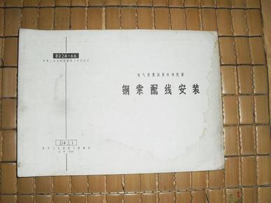 电气装置国家标准图集:钢索配线安装【d421】