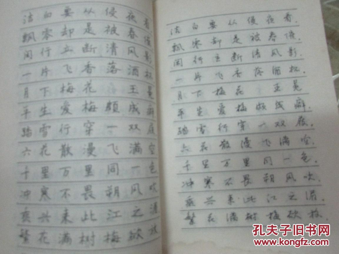 古隶书字帖