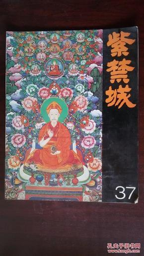 赠品:紫禁城1986年第6期(第六期)总第37期(缺页)(拍下即赠,可与其他书一起拍下,单拍不包邮)