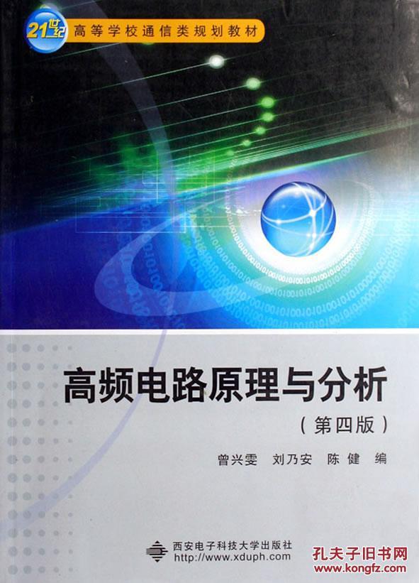 【图】旧书包邮高频电路原理与分析第四版