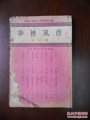 1940年林语堂 编辑 西风精华杂志 创刊号 大32开一册