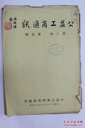 公益工商通讯(第三卷第7期)