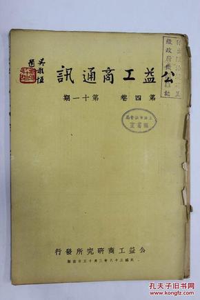 公益工商通讯(第四卷第11期)