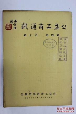 公益工商通讯(第四卷第10期)