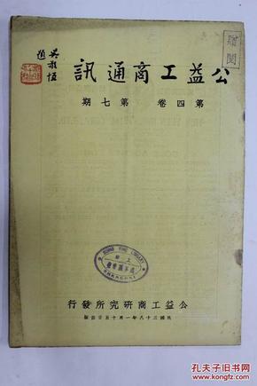 公益工商通讯(第四卷第7期)