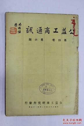 公益工商通讯(第四卷第6期)