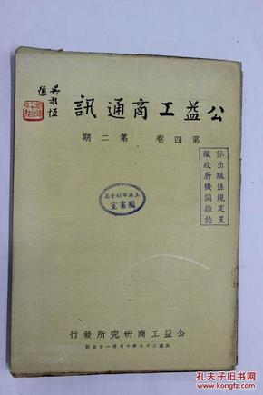公益工商通讯(第四卷第2期)