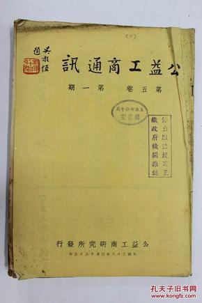 公益工商通讯(第五卷第1期)