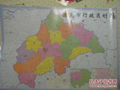《德惠市行政区划图》一全开图片
