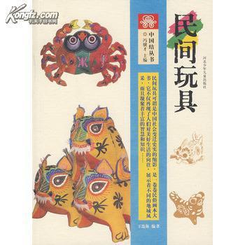 【图】中国结丛书:民间玩具
