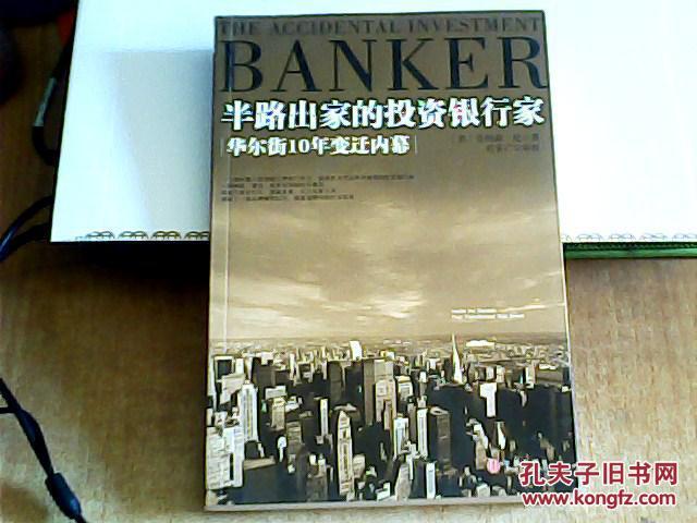 半路出家的投资银行家:华尔街10年变迁内幕
