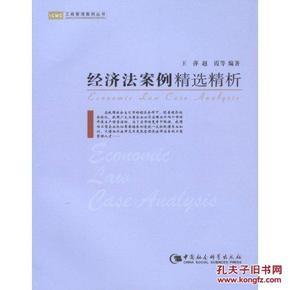 经济法案例_国际经济法案例分析(第2版)-经济法学 on 经济法学