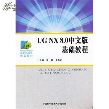 【图】ug nx8