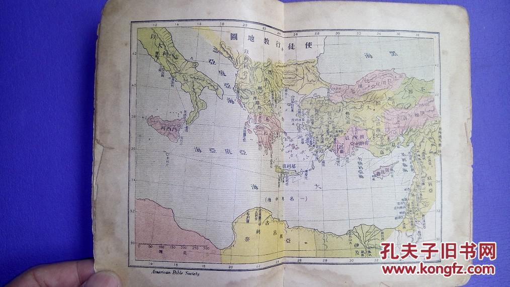 》后附2幅彩色地图