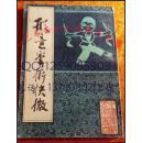 形意拳术诀微  刘殿琛 84年绝版保原版正版武术书WM