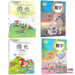 015年使用 人教版小学课本教材教科书 二年级语文数学上册下册全套图片