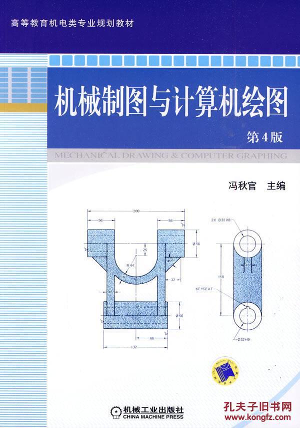 正版舊書 機械制圖與計算機繪圖(第4版)/ 馮秋官 / 機械工業出版社圖片