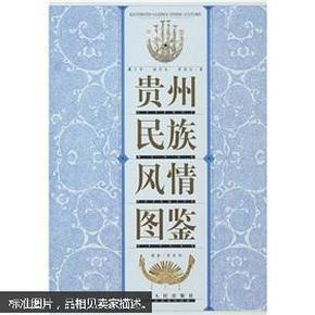 贵州民族风情图鉴(精装带盒套 印3000册)【硬精装有函套】