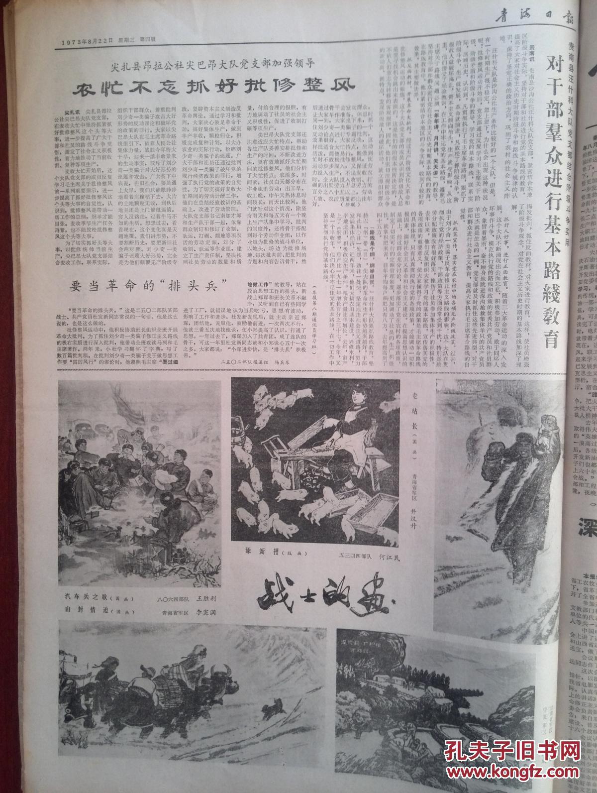 1973年8月22日,云南召开妇代会,元朔公社山区建设,战士的画(何江民,王