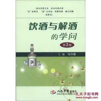 【图】饮酒与解酒的学问(第2版)\/马汴梁_人民军