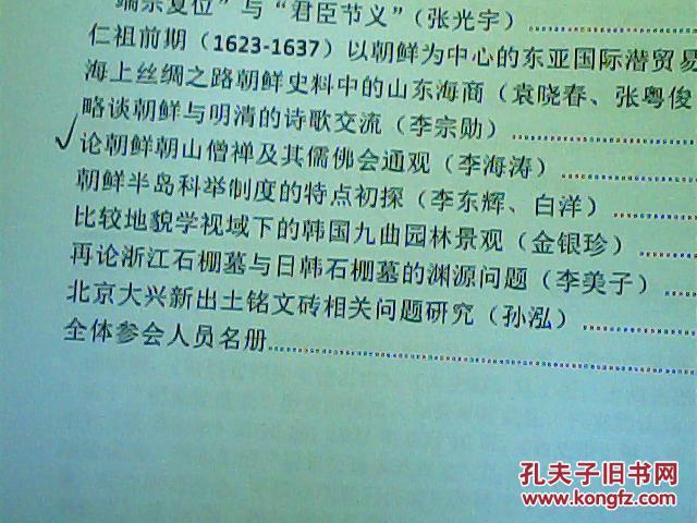 2015年中国朝鲜史研究会学术年会论文集(古代