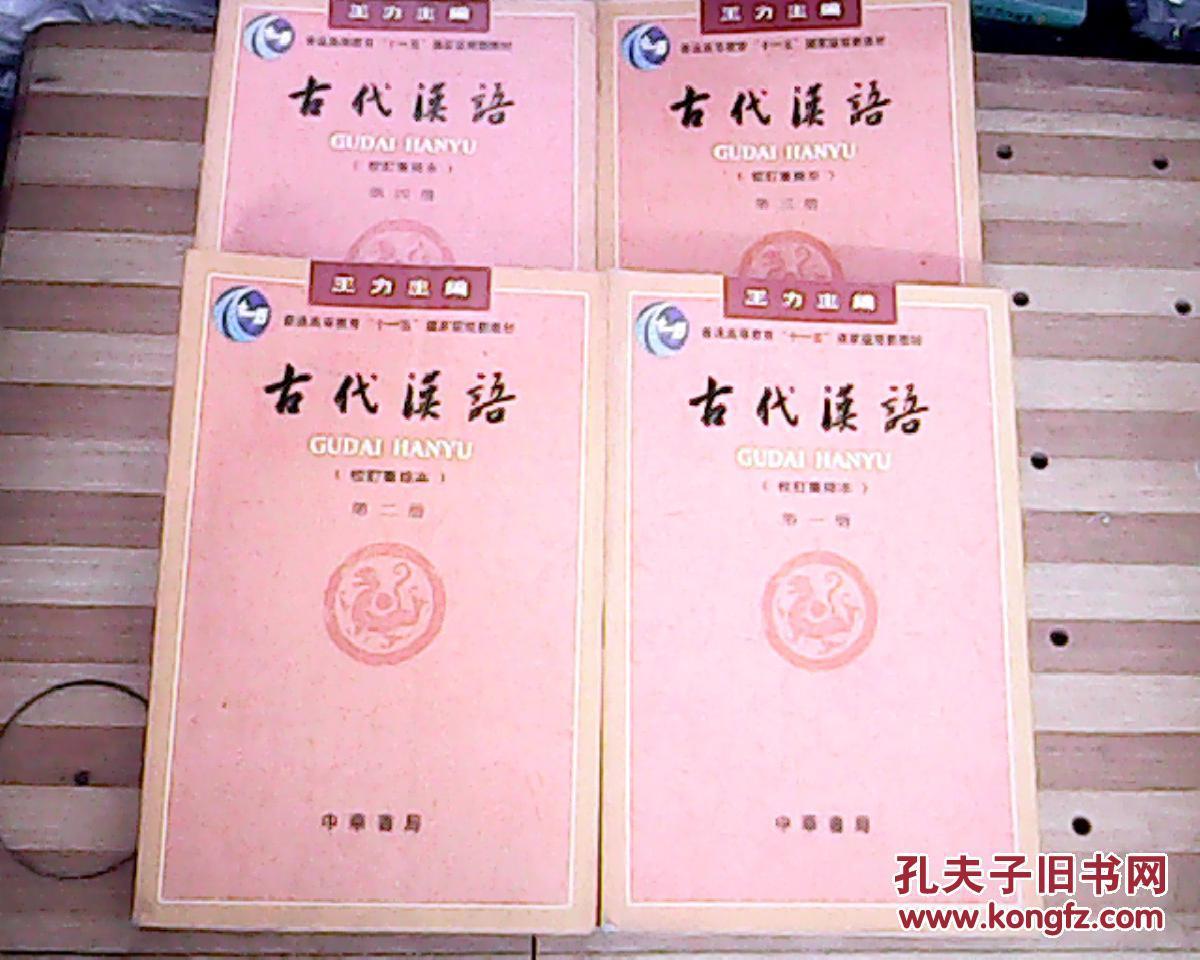 古代汉语(.第一册——第四册)四本合卖图片