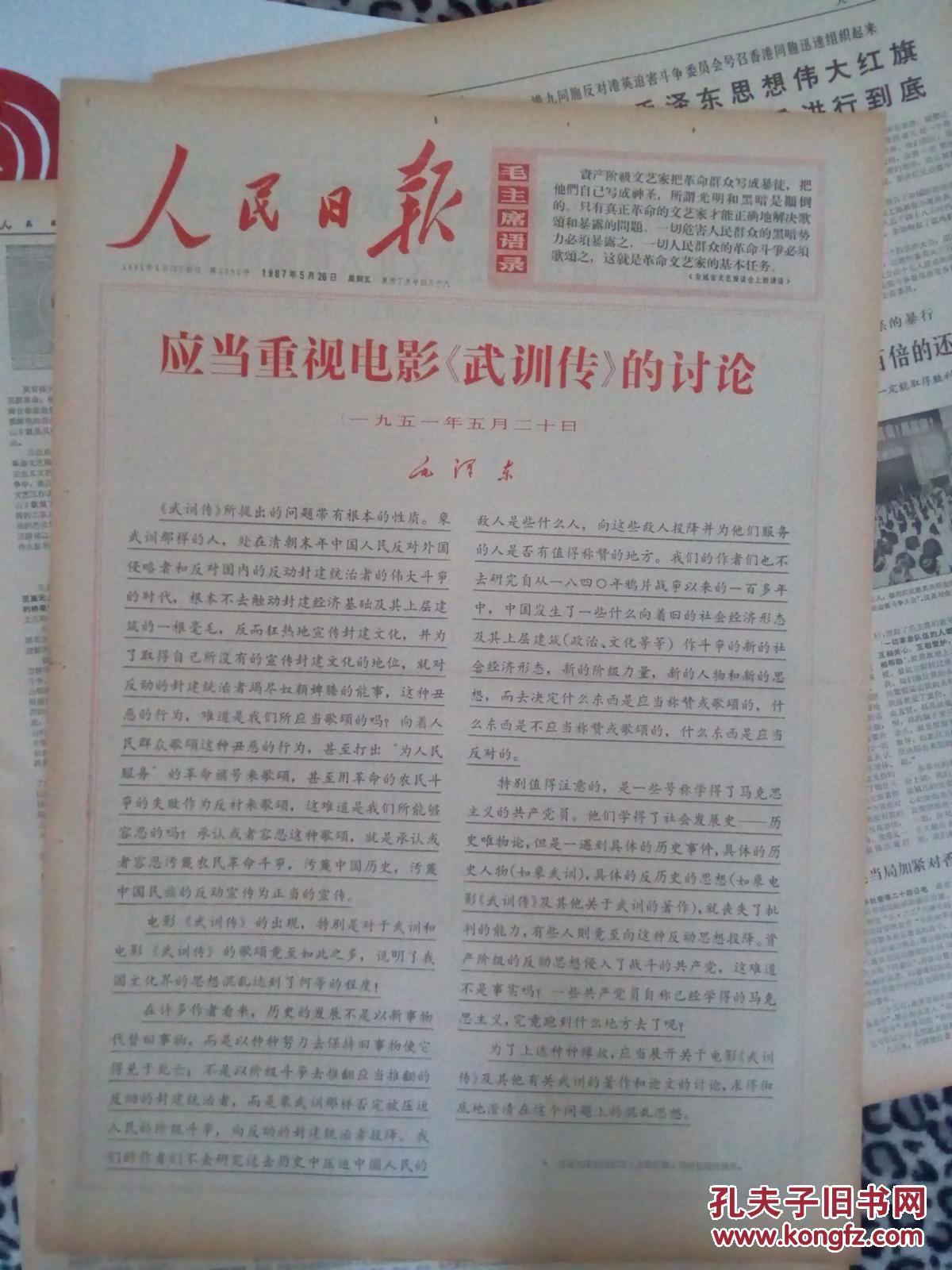 人民日报1967年5月26日【8版完整,应当重视电影《武训传》的讨论】