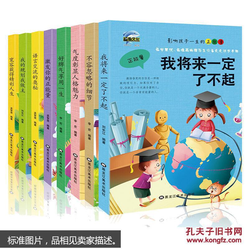 正版现货 影响孩子一生的正能量 全8册 儿童励志故事书籍 小学生课外图片