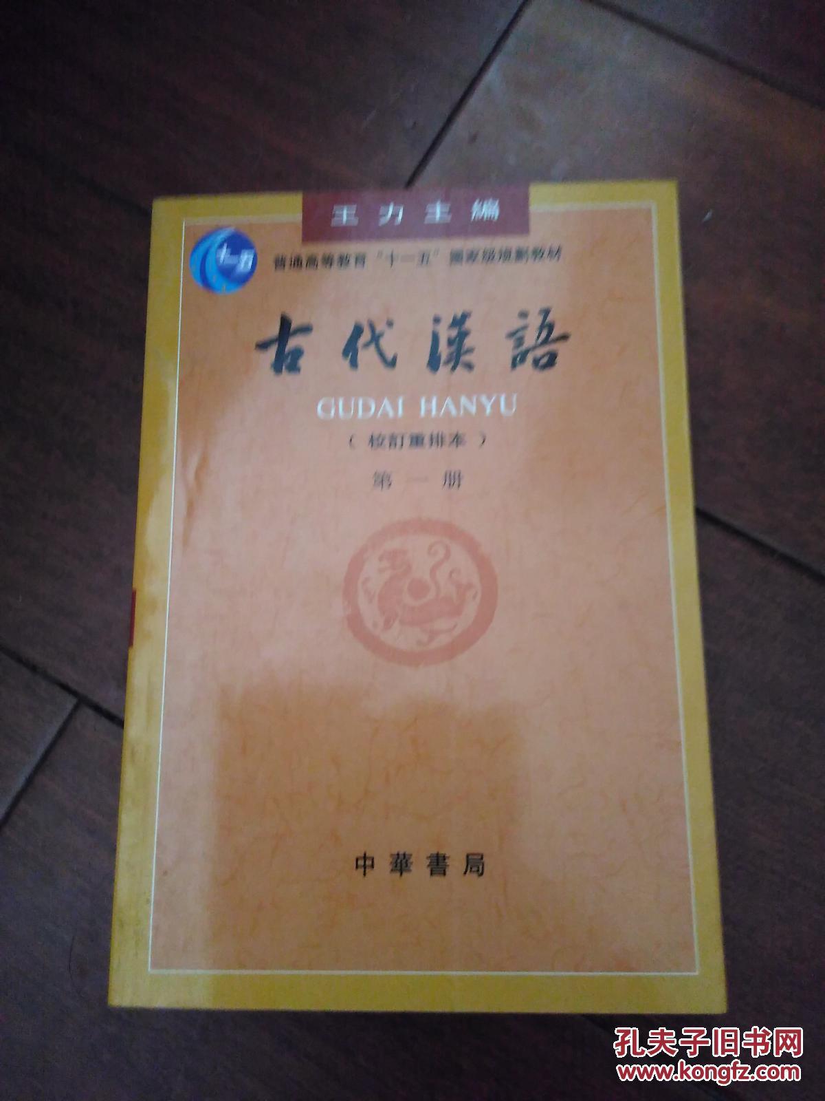 【图】古代汉语(校订重排本)图片