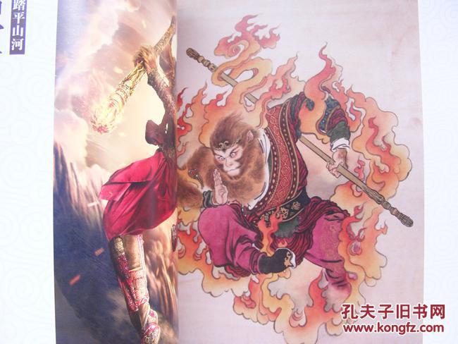 西游记孙悟空三打白骨精电影原画书动画电影国产将迎黄金期图片