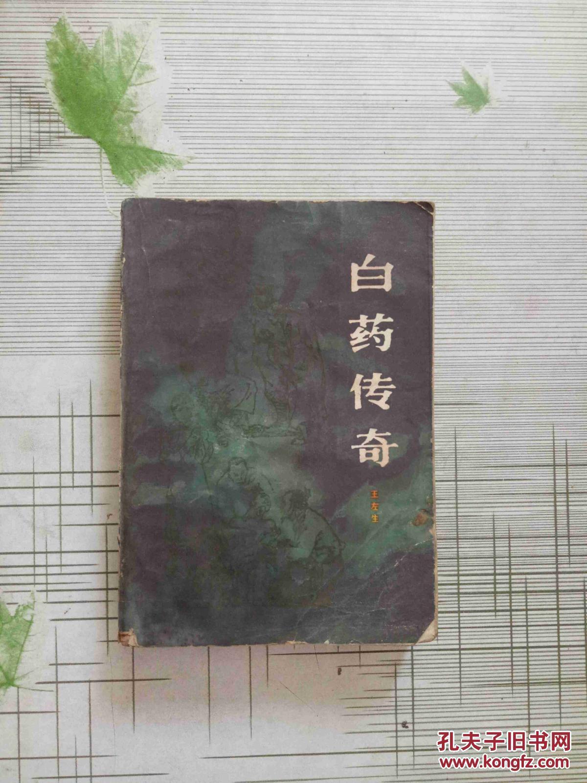 qq三国南中白药_白药传奇