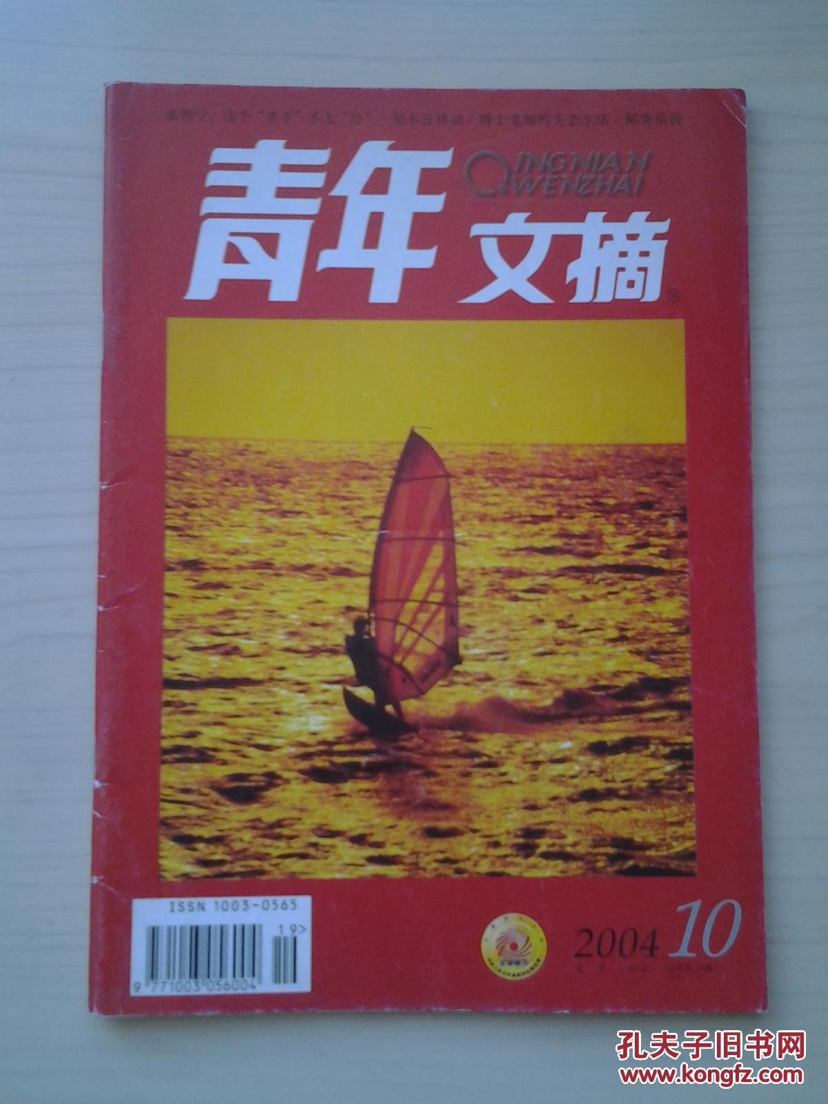青年文摘红版_青年文摘(2004-- 10期红版)