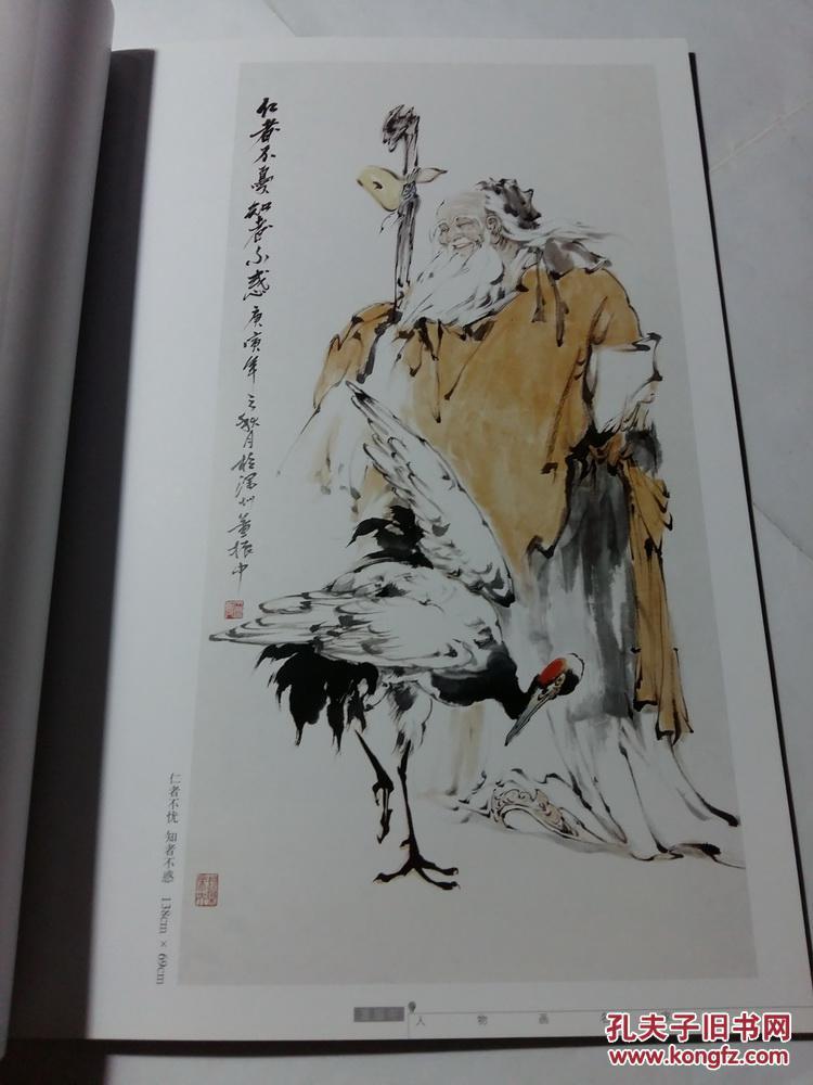 董振中画集 董振中作品 画册 8开 山东美术出版社 详看内图图片