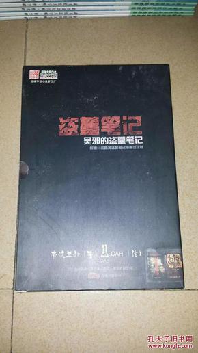 盗墓王宫:吴邪的盗墓笔记+七星鲁漫画.序章(附笔记色18图片