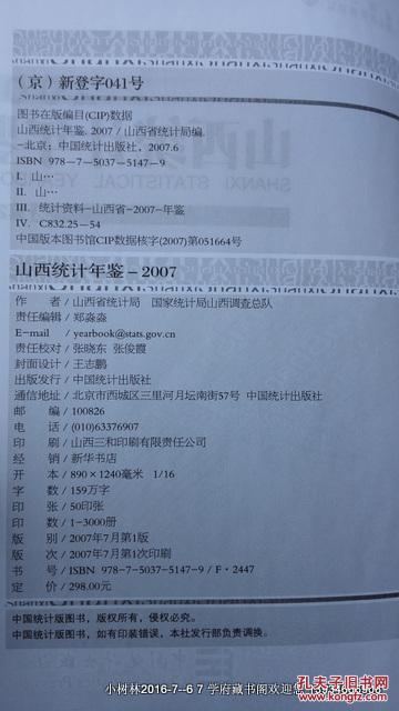 山西人口统计年鉴_中国人口统计年鉴2004(China Population Statistics Yearbook)-