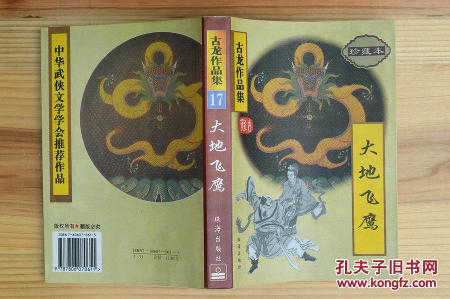 【武侠】古龙《大地飞鹰》全1册【低邮】