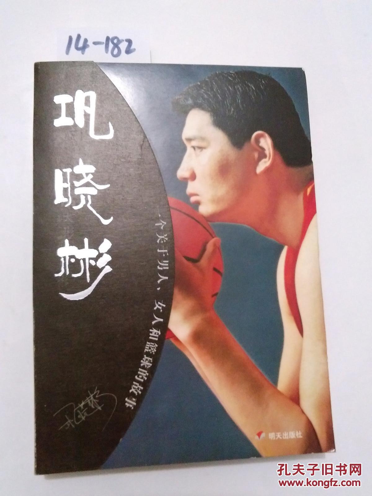 女人和篮球的故事)【货号:14-182】作者签名赠刘民江 .