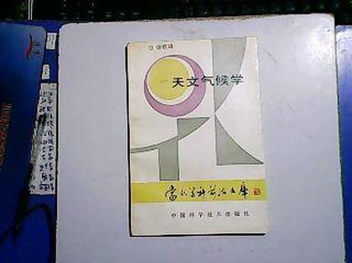 天文气候学【徐钦琦 签名本】【编号:C 2】