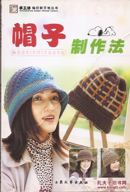 手工坊编织新天地丛书.帽子制作法
