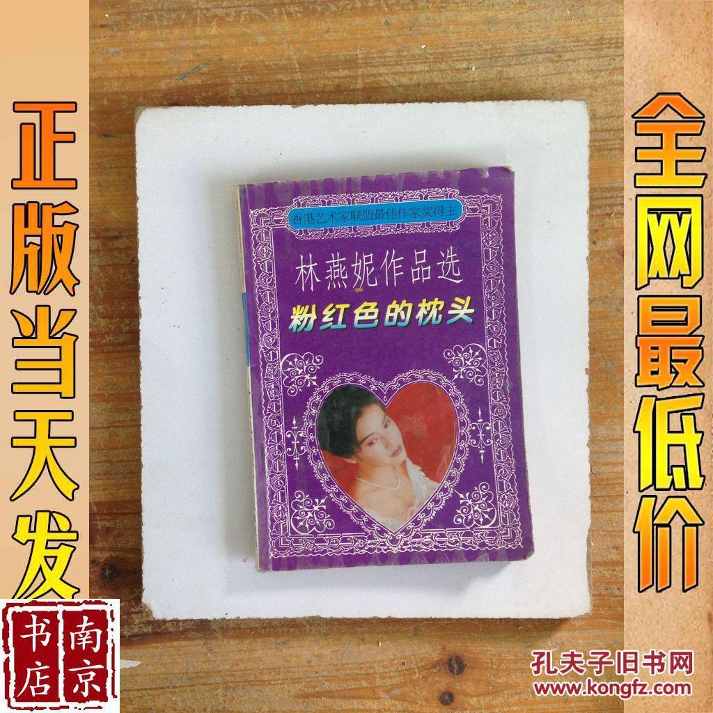 林燕妮作品选 粉红色的枕头
